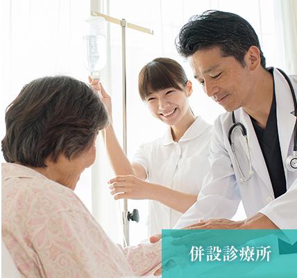 併設診療所